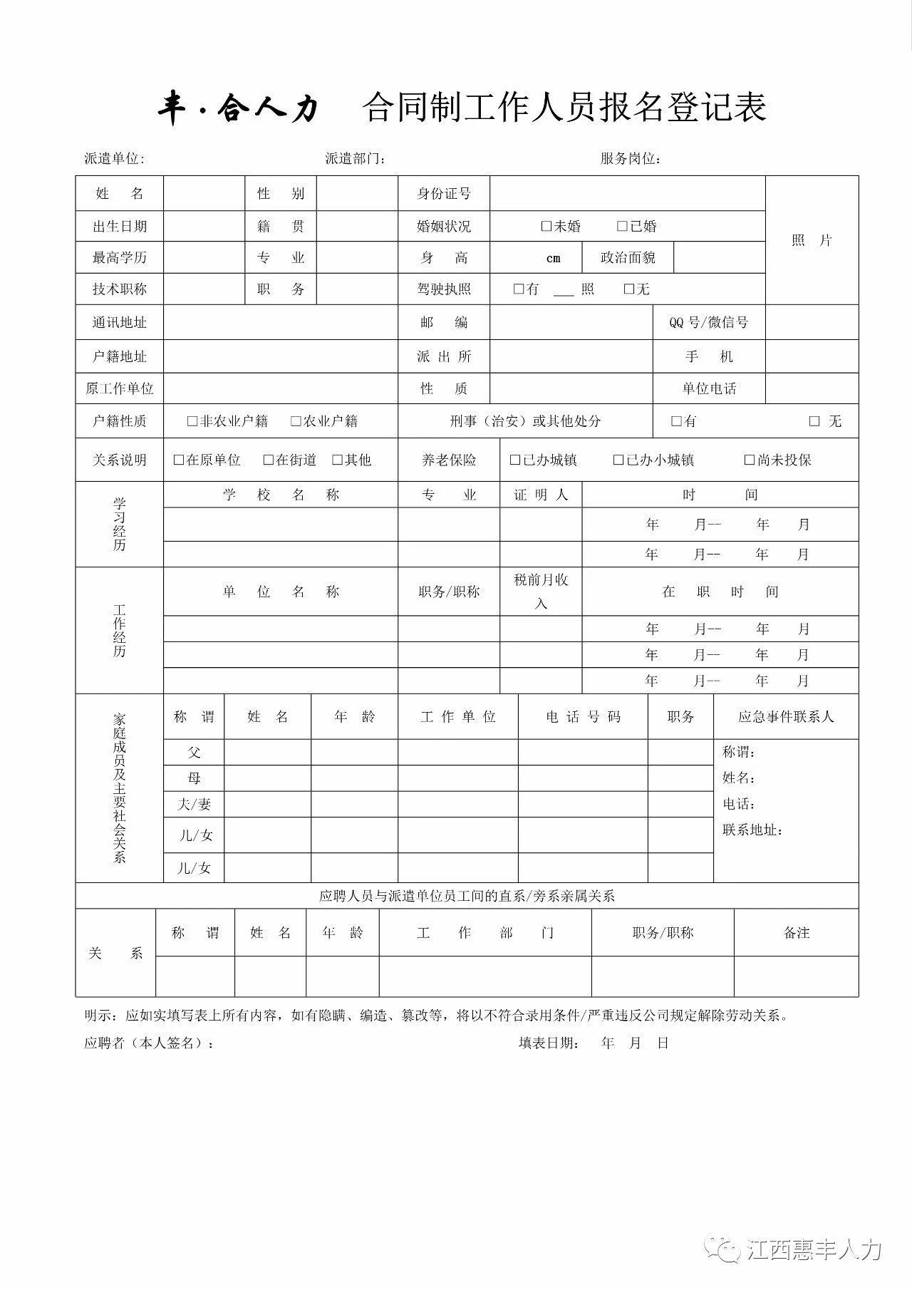 丰·合人力.合同制工作人员报名登记表.jpg